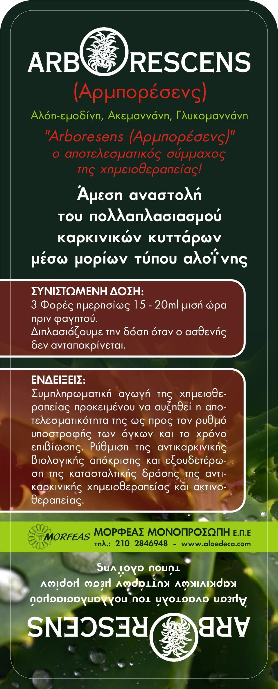 arborescens doctors leaflet front