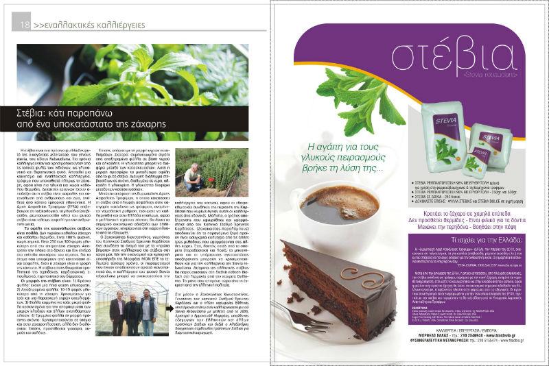 stevia_magazine800