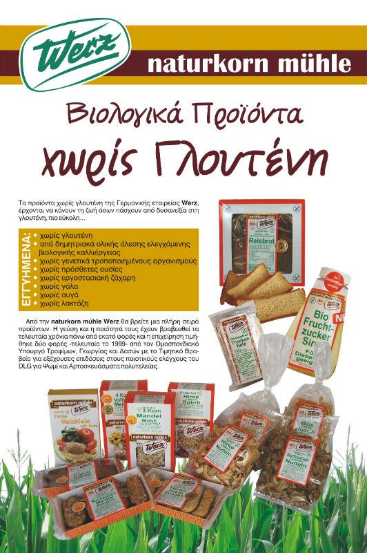 1dcf33ff54d0 Home Προϊόντα Τροφές χωρίς γλουτένη. werz web